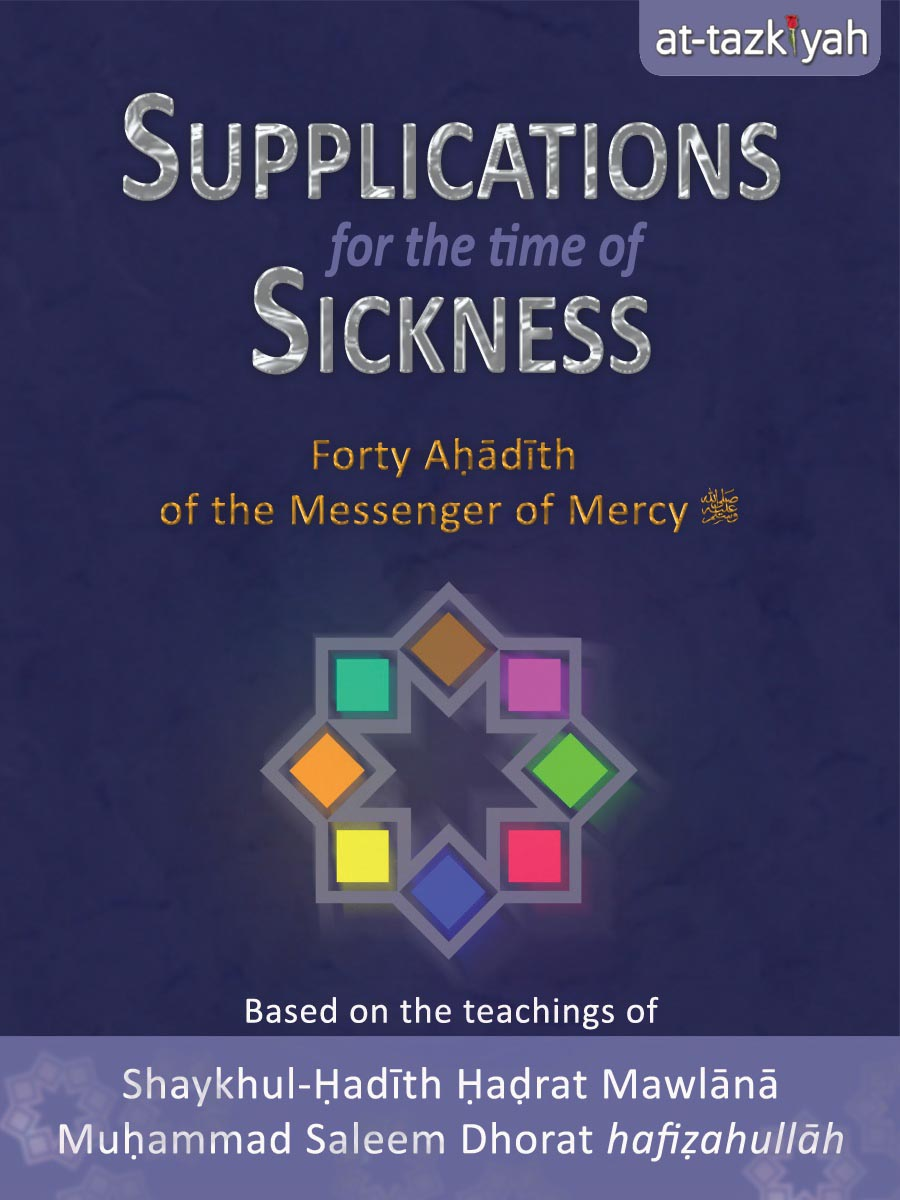 http://www.iabds.org/wp-content/uploads/2020/07/supplications_for_sickness.jpg