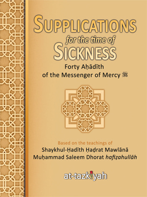 http://www.iabds.org/wp-content/uploads/2021/06/supplications_for_sickness_110321.jpg